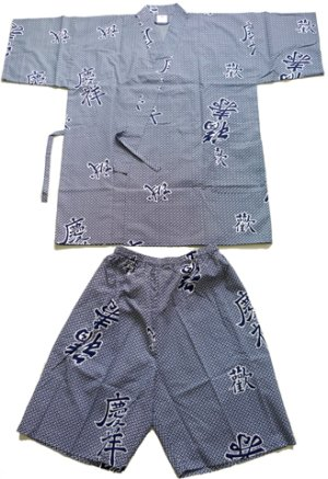 Photo1: Men's Japanese Jinbei -keisho- White, Cotton, Large / Fortunate event