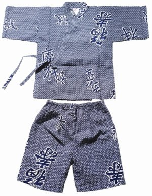 Photo1: Boy's Japanese Jinbei -keisho- White, Cotton, 2Xlarge / Fortunate Event