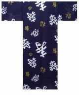 Boy's Japanese Yukata -fukuju- Navy, Cotton, 25in / Happy longevity