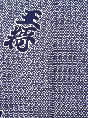"""Photo2: For Men's SPECIAL DISCOUNT Japanese Cotton Yukata - """"HISHA"""" Length 56-62 in ; Size S-LL"""