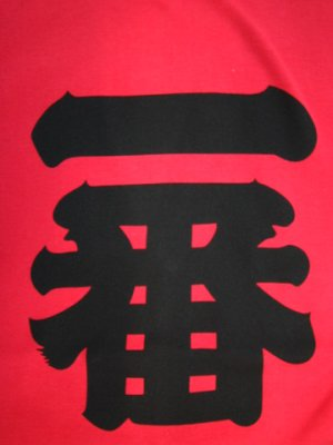 Photo2: 2Xlarge T shirt -ichiban- Red, Cotton / Number one