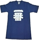 Large T shirt -ichiban- Navy, Cotton / Number one