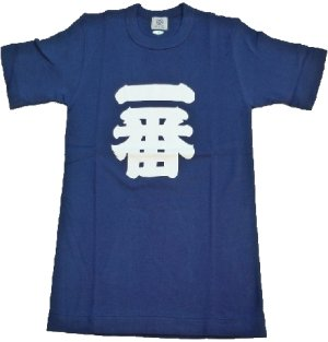 Photo1: Large T shirt -ichiban- Navy, Cotton / Number one