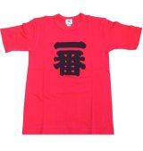 Large T shirt -ichiban- Red, Cotton / Number one