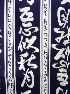 Photo2: Men's Japanese Yukata -akitsuki- Navy, Cotton, 2Xlarge / -kanji- On stripe