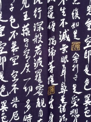 Photo2: Large / Men's Japanese Yukata -hannya shingyo- Navy, Cotton - SPECIAL DISCOUNT